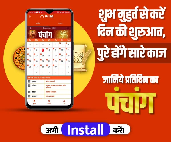 Jai Ho India App Panchang